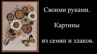 Своими руками. Картины из семян и злаков. With your own hands. Pictures from seeds and cereals