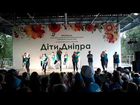 """Дети Днепра 2019г. 5 смена. Танец вожатых под песню """"Бум чика бум"""""""