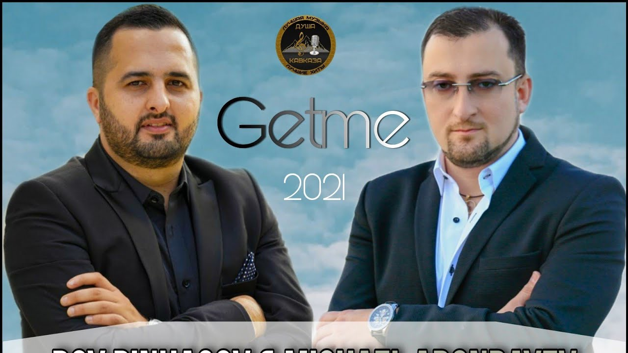 Michael Aronbayev & Roy Pinhasov - Getme - 2021