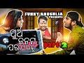 ପୁଅ ଜନମ ପରଘରକୁ 2||funny angulia||comedy video