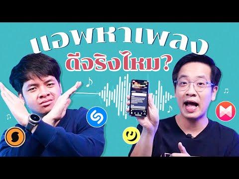 4 สุดยอดแอปหาเพลง ดีจริงไหม?! | POP มั้ย