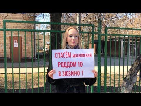 Пикеты в поддержку роддома №10 в Москве
