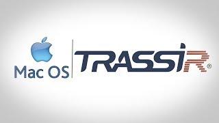 Установка софта для видеонаблюдения Trassir на  Mac OS