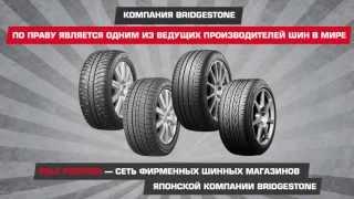 Cеть шинных центров Pole Position компании Bridgestone(, 2013-09-18T08:34:37.000Z)