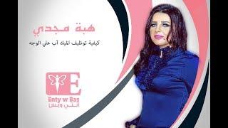 (خاص بالفيديو).. هبة مجدي تتحدث عن كيفية توظيف 'المكياج' على الوجه