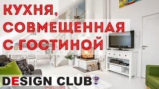 Школа дизайна: КУХНЯ, СОВМЕЩЕННАЯ С ГОСТИНОЙ. Уроки дизайна интерьера