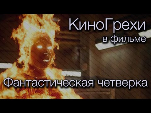 КиноГрехи в фильме Фантастическая четверка | KinoDro