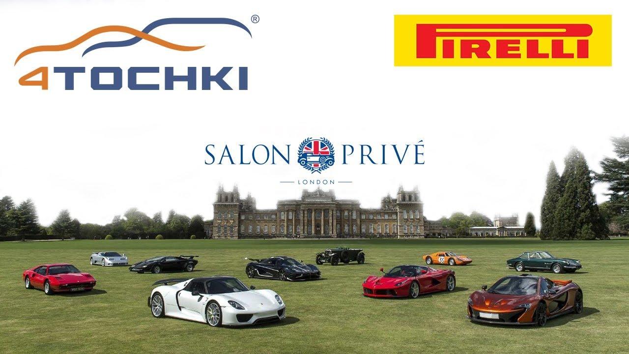 Pirelli на британском конкурсе элегантности Salon Prive на 4точки. Шины и диски 4точки