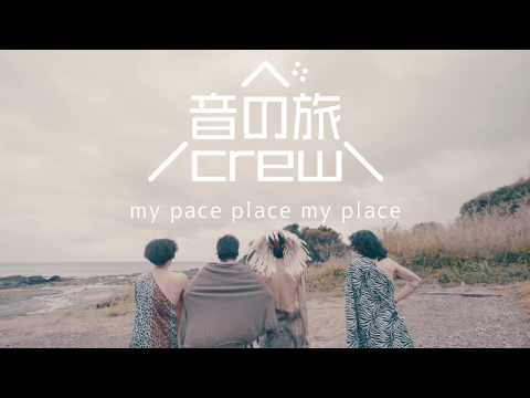 音の旅crew「my pace space my place」(Official Music Video)