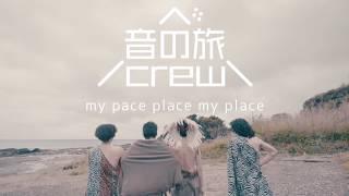音の旅crew「my pace space my place」(Official Music Video)