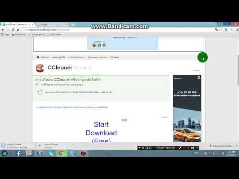 วิธีโหลด โปรแกรมสแกนไวรัส CCleaner