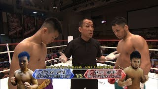 【OFFICIAL】 秋元 僚平 vs  小久保 裕気  Krush.66 /オープニングファイト Krush -60kg Fight/3分3R