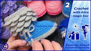 Пинетки - сапожки «Разноцветные рыбки». Часть 2. Основная часть сапожек. Children crochet boots
