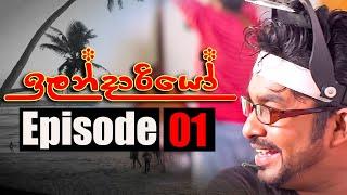 Ilandariyo  - ඉලන්දාරියෝ  | Episode 01 | 11 - 01 - 2021 | Siyatha TV Thumbnail