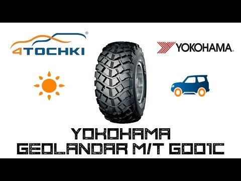 Летняя шина Yokohama Geolandar MT G001C на 4 точки. Шины и диски 4точки - Wheels & Tyres 4tochki