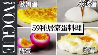 在家做出質感早餐從荷包蛋變法式歐姆蛋 Every Way to Cook an Egg居家料理 | Vogue Taiwan