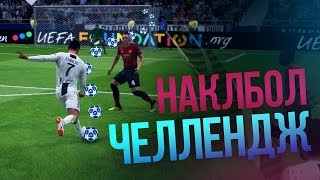 FIFA 19 - НАКЛБОЛ ЧЕЛЛЕНДЖ