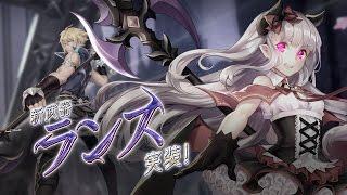 「幻想神域」新武器・ランス