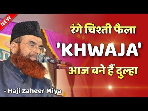 Ajmeri Sharif New Qawwali 2019 | Khwaja Aaj Bane Hai Dulha | Haji Zaheer Miya | New Qawwali 2019