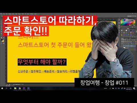 스마트스토어 첫 주문 따라하기 신규주문 발주확인 배송준비 발송처리 라벨출력 택배배송