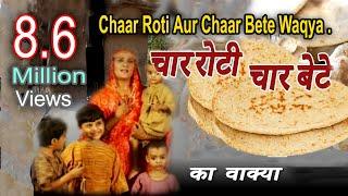 Chaar Roti Aur Chaar Bete Ka Full Waqya  Islamic Full