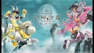 【仙界伝 封神演義】[EDテーマ][FRIENDS](仙界傳 封神演義)(Soul Hunter) 封神演義 検索動画 25