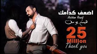 Haitham Yousif - Ath3af @ هيثم يوسف - أضعف گدامك