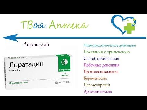 Лоратадин таблетки - показания (видео инструкция) описание, отзывы
