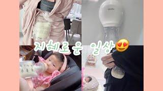 [지혜로운 유축생활] 시밀레 프리티2 유축기 / 사용방…