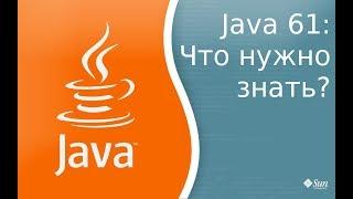 Урок по Java 61: Какие технологии надо знать что бы стать Java программистом