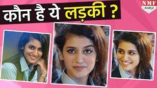 जिसने सबको दीवाना बना रखा है वो Priya Prakash Varrier कौन है? ! Don't Miss!!!
