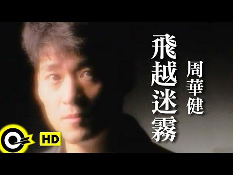 周華健 Wakin Chau【飛越迷霧 Flying over the fog】Official Music Video