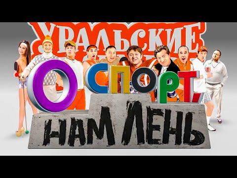 О спорт, нам лень   Уральские пельмени - Видео онлайн