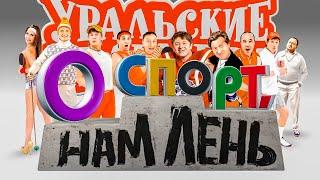 О спорт нам лень Уральские пельмени