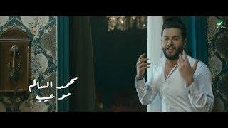 Mohamed AlSalim ... Mo Eyb - Video Clip 2019 | محمد السالم ... مو عيب - فيديو كليب