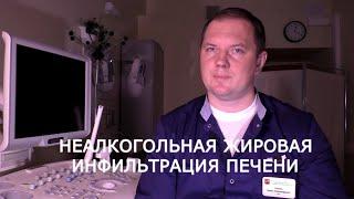 Жировой гепатоз - чем опасна