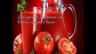 Томатный сок в домашних условиях  Самый простой рецепт
