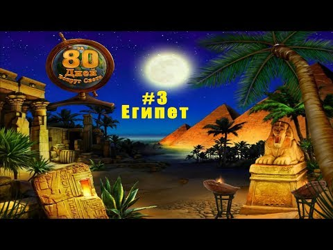 Вокруг Света за 80 дней прохождение #3 Египет. Кража в Музее и расследование Паспарту