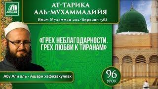 «Ат-Тарика аль-Мухаммадийя». Урок 96. Грех неблагодарности. Грех любви к тиранам | Azan.kz