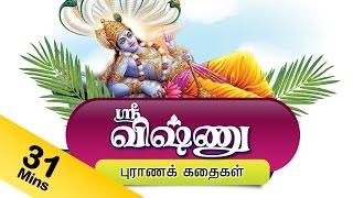 மஹாவிஷ்ணு கதைகள் - Lord Vishnu Tamil Stories