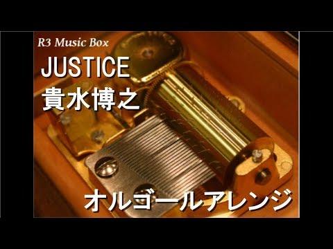 JUSTICE/貴水博之【オルゴール】 (テレビ朝日系「仮面ライダーエグゼイド」挿入歌)