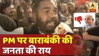 'कौन बनेगा प्रधानमंत्री' के सवाल पर क्या कहती है बाराबंकी की जनता? देखिए | ABP News Hindi