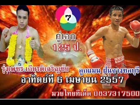 ทัศนะศึกมวยไทย 7 วันอาทิตย์ที่ 6 เมษายน 2557 พร้อมฟอร์มหลัง