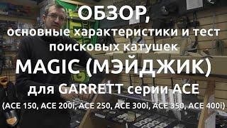 Обзор, основные хар-ки и тест поисковых катушек Magic (Мэйджик) для GARRETT серии ACE