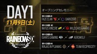 【日本開催】レインボーシックス シージ プロリーグ シーズン 10 ファイナル Day1