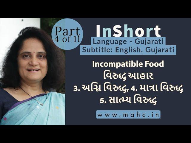 Incompatible Food | Part-4 | Ayurvedic Concept | Language: Gujarati | Dr Avani Pandya