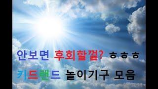 키드랜드 놀이기구 소개~ 바이킹 회전목마 우주왕복선 트…