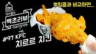 뿌링클 아니고.. KFC 신메뉴 치르르 치킨 100초 …
