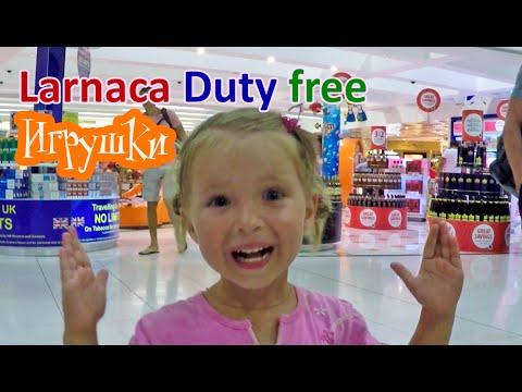 Игрушки для детей в Duty free аэропорта Ларнака | Larnaca Duty free childrens toys