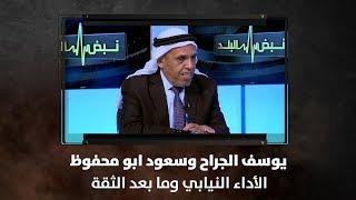 يوسف الجراح وسعود ابو محفوظ - الأداء النيابي وما بعد الثقة